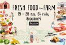 """ซีคอนสแควร์ เตรียมจัดงาน""""Fresh Food from Farms""""สดจากไร่ อร่อยจากฟาร์ม"""