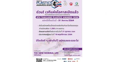 ด่วน! ขยายเวลาส่งผลงานเข้าร่วมประกวดโครงการ4th Thailand Plastics Awards 2020