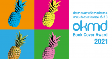 สบร.ประกาศผลรางวัลการประกวดปกหนังสือสวยสร้างสรรค์ ครั้งที่3 'OKMD Book Cover Award 2021'