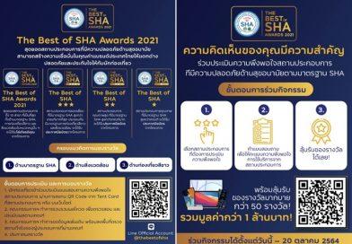 ททท.ชวนประเมินผลสถานประกอบการ ร่วมเฟ้น The Best of SHA Awards 2021