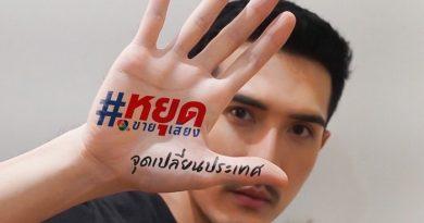 """ช่อง 7HD ปลุกพลังคนไทย ไม่ซื้อสิทธิ์ ไม่ขายเสียง  รณรงค์ """"หยุดขายเสียง จุดเปลี่ยนประเทศ"""""""