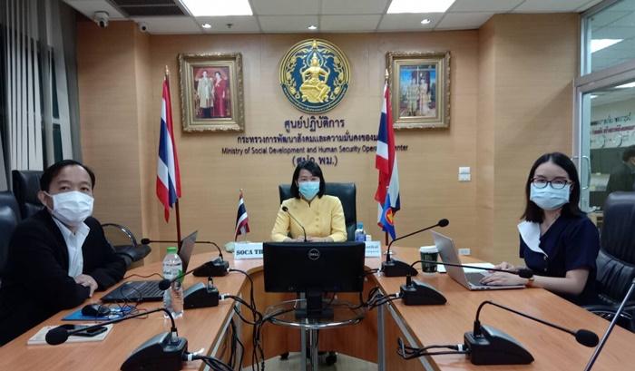พม. ประชุมร่วมเจ้าหน้าที่อาวุโสสามเสาหลักอาเซียน พร้อมเตรียมการประชุมสุดยอดอาเซียนตุลาคมนี้