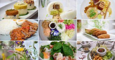 กรมส่งเสริมวัฒนธรรม ร่วมกับเชฟร้านอาหารชื่อดัง เปิดตัวแคมเปญ Thai Dishcovery : New Thai Dish for New Gen รังสรรค์เมนูไทยโบราณสู่ฟู๊ดดี้นักกินรุ่นใหม่